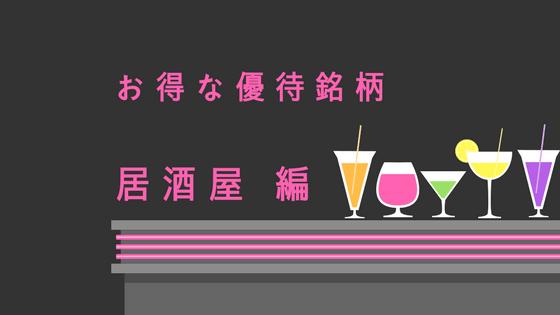 居酒屋でお得に飲食ができるオススメの株主優待銘柄9選