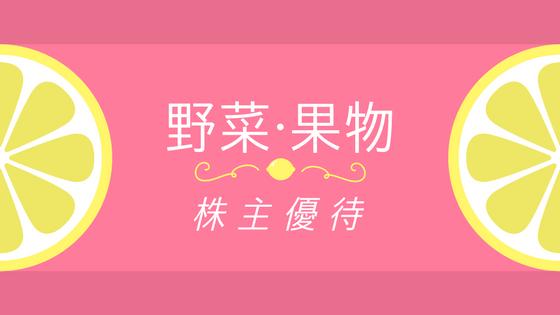 【株主優待】新鮮な野菜や美味しい果物がもらえるオススメの株主優待銘柄3つ