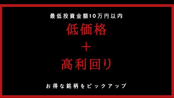 投資初心者向き!10万円以下で買える高利回り銘柄ランキング(最低投資金額が激安)