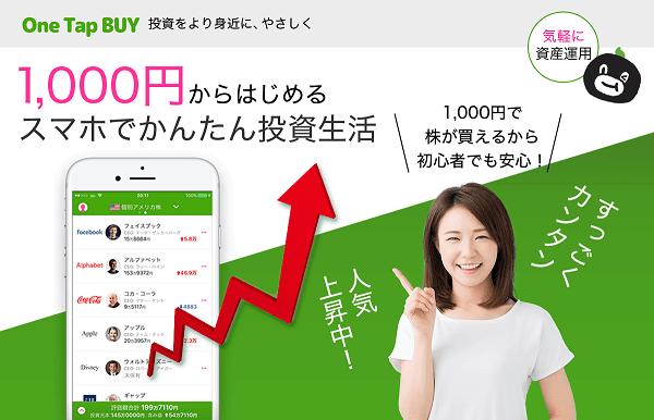 1000円から少額投資できる「One Tap BUY(ワンタップバイ)」の特徴。メリット・デメリットと手数料プラン、口座開設方法を解説