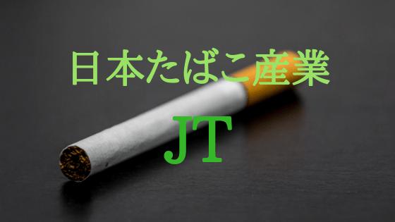 日本たばこ産業(JT、2914)の事業リスクと株主優待、配当金、今後の株価について