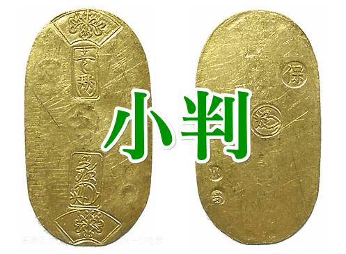 金(ゴールド)に投資するなら日本の小判がおすすめな理由
