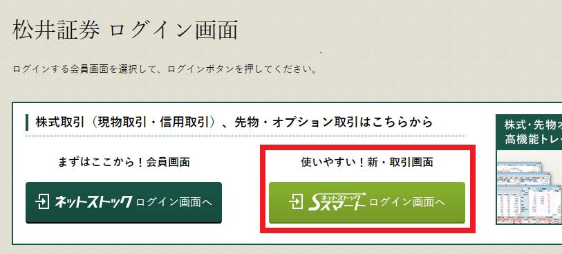 松井証券のデイトレ適正銘柄を取引する方法・手順(ウェブサイト版・ネットストックハイスピード版)
