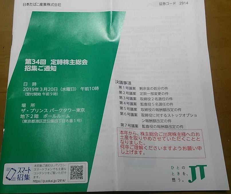JT(日本たばこ産業・2914)から株主総会招集通知と株主優待の案内が到着!配当金は今回も75円を継続