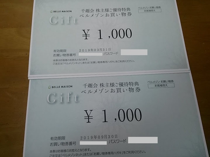千趣会(8165)の株主優待消化のためにベルメゾンでワッフル大福を注文。優待内容と買い物券の利用方法について