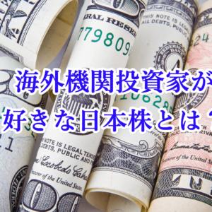 海外の機関投資家が選好しがちな銘柄(日本株)の傾向について